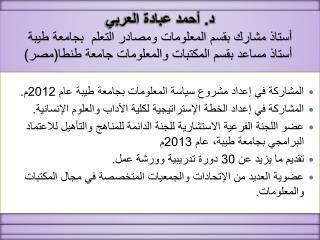 المشاركة في إعداد مشروع سياسة المعلومات بجامعة طيبة عام 2012م.