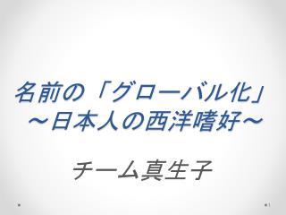 名前の「グローバル化」 ~日本人の西洋嗜好~