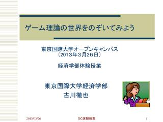 ゲーム理論の世界をのぞいてみよう 東京国際大学オープンキャンパス ( 20 1 3年3月26日 ) 経済学部体験授業