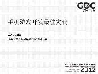 手机游戏开发最佳实践 WANG Xu Producer @ Ubisoft ShangHai
