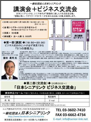 一般社団法人日本シニアリンク 講演会+ビジネス交流会 日本シニアリンクは、シニア世代が「積極的に楽しんで生活を送る場」 「感動と笑い。ワクワク!ドキドキ!が生まれる出会いの場」を提供します。