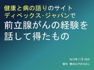 健康と病の語り のサイト ディペックス・ジャパン で 前立腺がんの 経験を 話して 得たもの