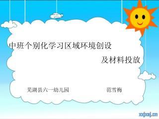 中班个别化学习区域环境创设 及材料投放 芜湖县六一幼儿园 范雪梅