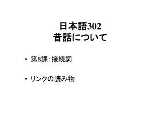 日本語 302 昔話 について