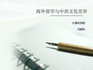 海外留学与中西文化 差异