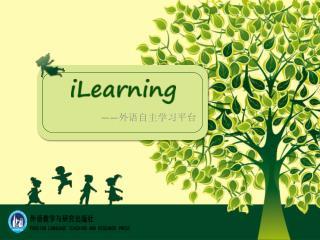 —— 外语自主学习平台