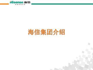 海信集团介绍