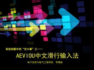 AEVIOU 中文滑行输入法