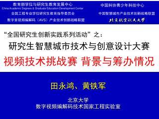 田永鸿、黄铁军 北京大学 数字视频编解码技术国家工程实验室