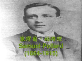 塞繆爾.柏格理 Samuel Pollard (1864-1915)