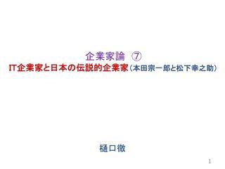 企業家論  ⑦ IT企業家と日本 の伝説的企業家 ( 本田宗一郎と松下幸之助)