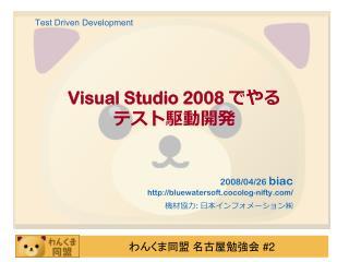 Visual Studio 2008 でやる テスト駆動開発