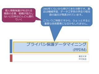 プライバシ保護データマイニング (PPDM)