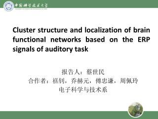 报告人:蔡世民 合作者:禚钊,乔赫元,傅忠谦,周佩玲 电子科学与技术系