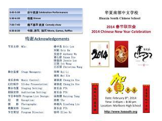 2014 春节联欢会 2014 Chinese New Year Celebration