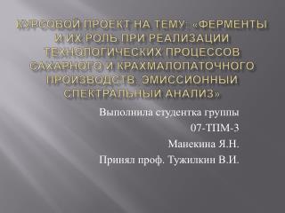 Выполнила студентка группы 07-ТПМ-3 Манекина Я.Н. Принял проф. Тужилкин В.И.