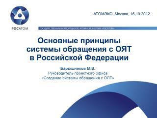 Основные принципы системы обращения с ОЯТ в Российской Федерации