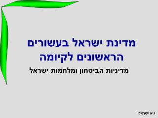 מדינת ישראל בעשורים הראשונים לקיומה