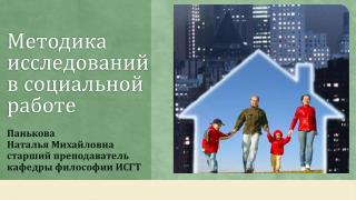 Методика исследований в социальной работе