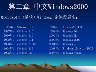 第二章 中文 Windows2000
