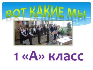1А класс гимназии №38 г.Минска