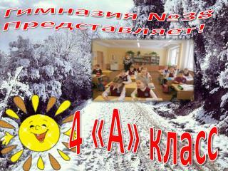 4А класс гимназии №38 г.Минска