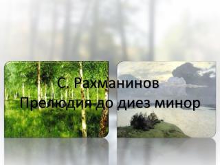 Рахманинов С. Прелюдия до диез минор