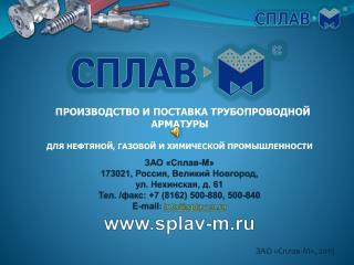 """ЗАО """"Сплав-М"""""""