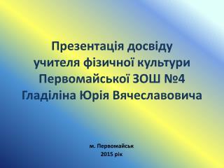 Гладілін Ю.портфоліо