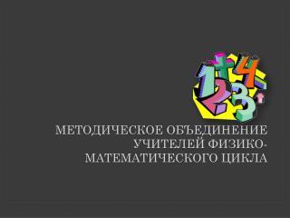 МО Физико-математического цикла