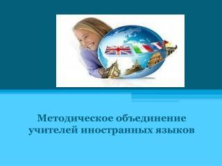 МО иностранного языка
