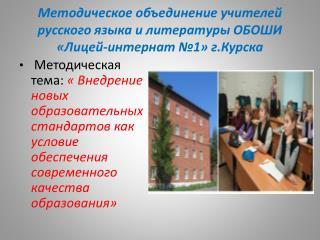 МО русского языка и литературы