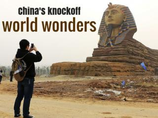 China's knockoff world wonders