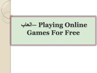 العاب – Playing Online Games For Free
