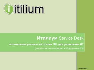 Итилиум
