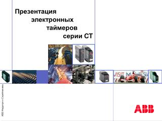 Электронное реле времени серии CT-E _ CT-Timers