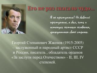 Г. Жженов