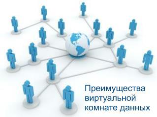 Преимущества виртуальной комнате данных