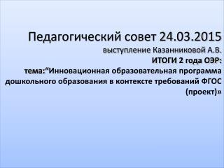Педагогический совет 24.03.2015