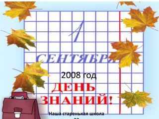 Мои первенцы - 2008 год