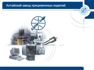 Алтайский завод прецизионных изделий