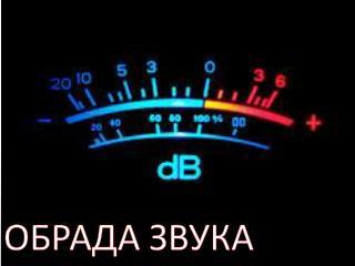 ОБРАДА ЗВУКА