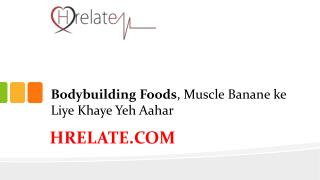 Diet In Hindi: Muscle Banane Ke Liye Khaye Yeh Aahar