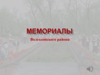 Мемориалы Волгодонского района