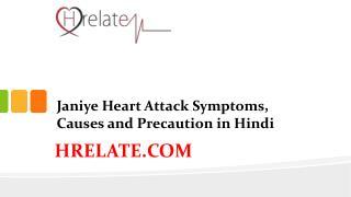 Heart Attack Ke Janiye Karan Tatha Upaye