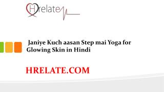 Yoga for Glowing Skin Se Banaiye Apni Twacha Ko Sundar