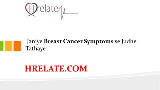 Janiye Breast Cancer Symptoms in Hindi Aur Isse Jude Tathya