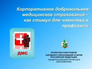 Корпоративное добровольное  медицинское страхование –  как с