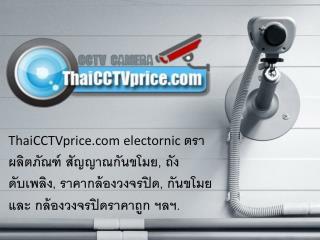 Avtech | CCTV