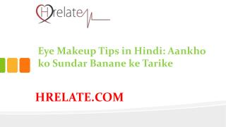 Janiye Eye Makeup Tips in Hindi Aur Banaiye Apni Ankho Ko Sundar